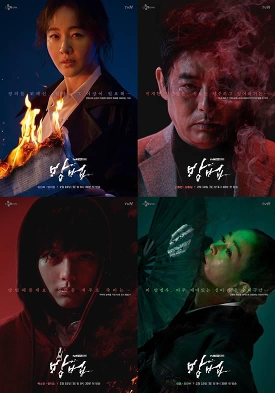 '방법' 엄지원·성동일·조민수·정지소, 양보 없는 연기 대결