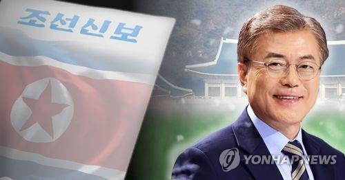 '北 입장 대변' 조선신보, 문재인 대통령 당선 보도(종합)