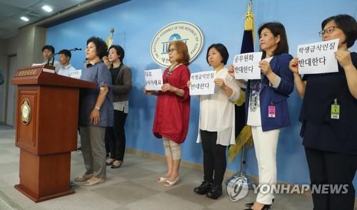 학교급식 조리종사원 공무원화 반대 기자회견