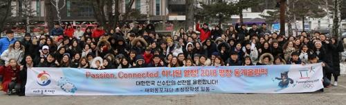 올림픽 모국 찾은 동포 학생들도 한국 응원·자원봉사