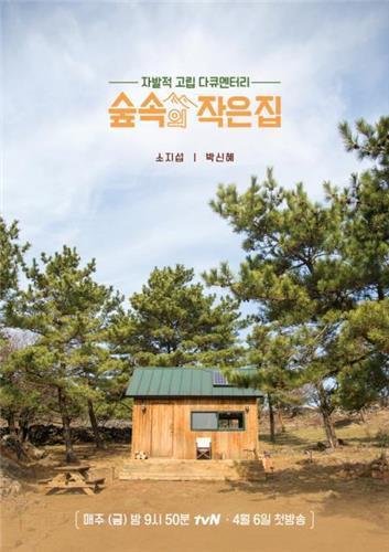 [시청자가 찜한 TV] '소확행'을 찾아…tvN '숲속의 작은 집' 2위