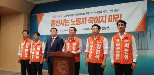 """민중당 """"한화케미칼 3년간 4번 사고…사망자 7명"""""""