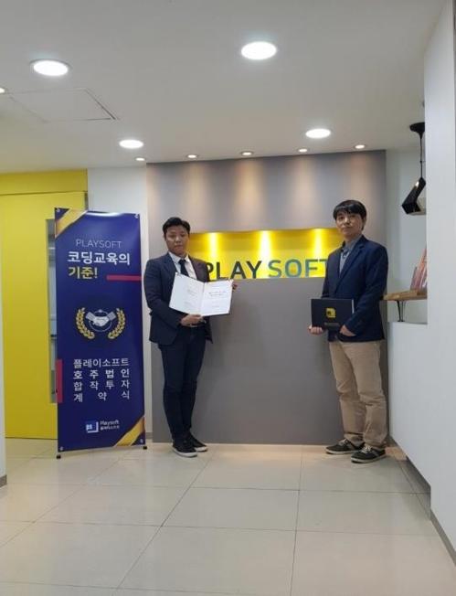 """플레이소프트, 호주 합작법인 설립…""""코딩 교육시장 본격 진출"""""""