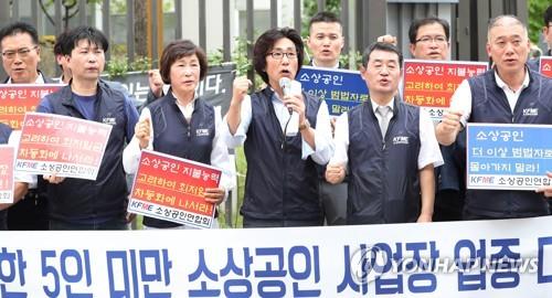 """소상공인연합회 """"최저임금위 불참…동결외 수용 불가"""""""