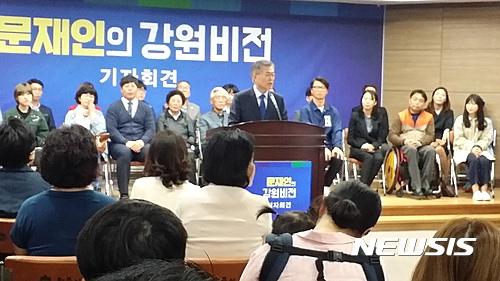 문재인 민주당 대통령후보 원주서 '문재인의 강원도 비전' 발전 계획 발표