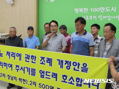 ¨가축사육 제한 조례개정 불투명¨…청주시의회 파행에 주민 피해
