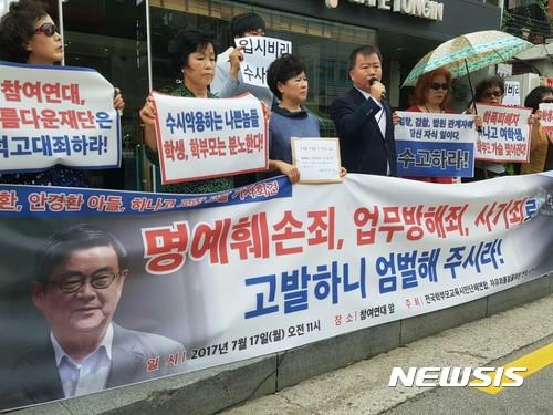 학부모단체, 안경환 前법무장관 후보자와 아들 고발