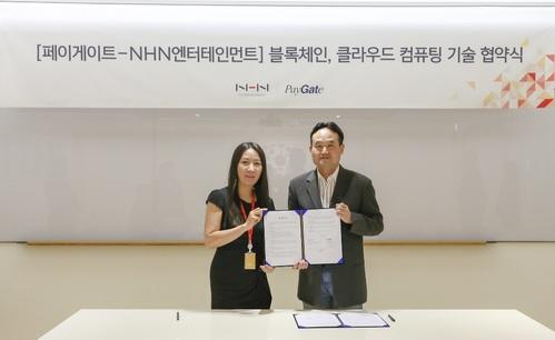 NHN엔터, 페이게이트와 '핀테크 블록체인-클라우드' 사업 협력