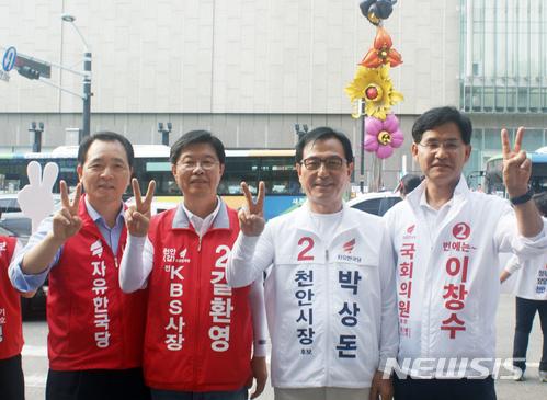 천안 한국당 후보들 '기호 2번'
