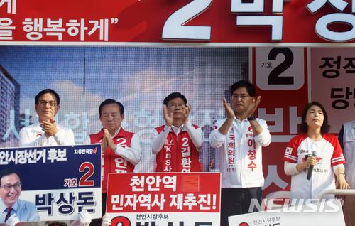 자유한국당 천안 지역 후보들 막판 표심잡기