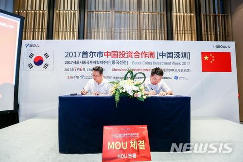 서울시, 유망중소기업 中 투자유치 돕는다…20개사 모집