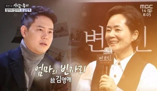 """고 김영애 아들 눈물의 사모곡 """"황토팩 보도로 큰 충격… 약도 안 들었다"""""""