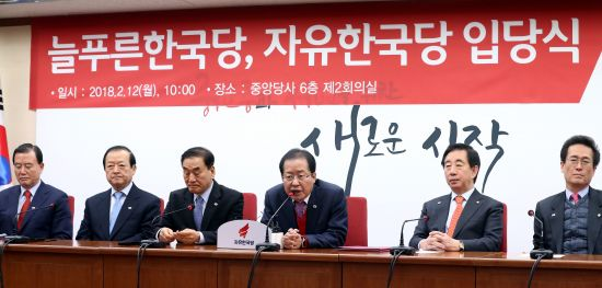 늘푸른한국당 자유한국당 입당식