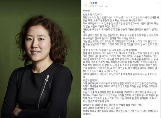 """""""응원합니다"""" 이윤택 연출 성추행 폭로한 김수희 페북 상황"""