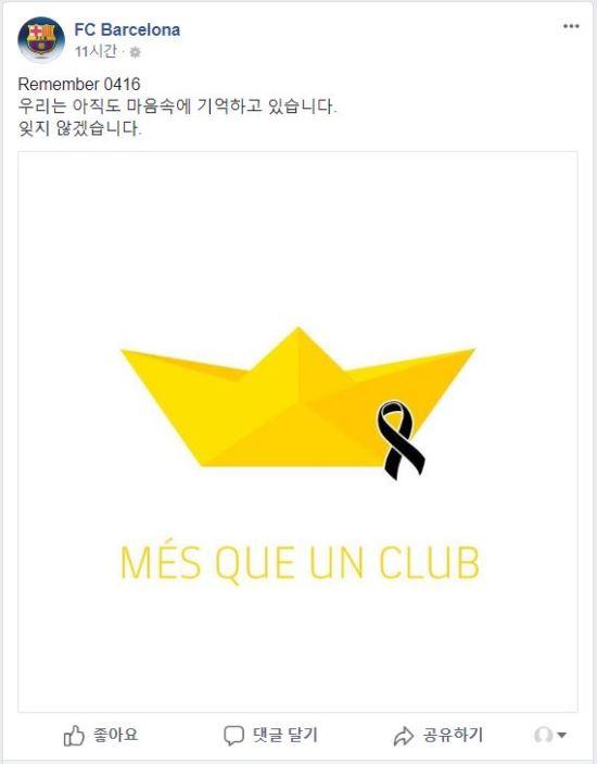 "FC 바르셀로나 세월호 추모 한글 메시지 ""잊지 않겠습니다"""