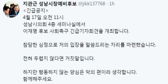 '혜경궁 김씨 논란' 계속되나?…지관근, 17일 이재명 사퇴촉구 기자회견 개최