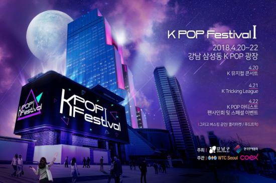 K-POP 광장에서 K-POP페스티벌 열린다
