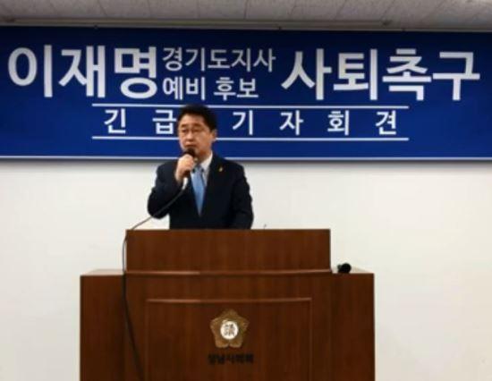 """지관근, 이재명 사퇴촉구 기자회견…""""이 시대에 적합하지 않은 지도자"""""""