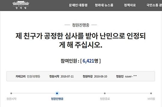 """""""강제 출국 위기 친구, 난민 인정 도와주세요"""""""