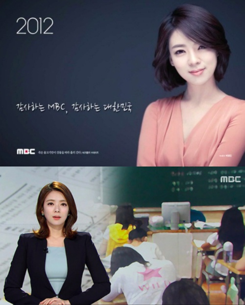 배현진 MBC 아나운서, 단아한 미모로 `2012년 달력 모델`