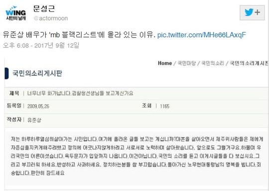 `조작` 유준상 `블랙리스트`에 오른 이유? 검찰청에 ¨반성하고 사과해라¨