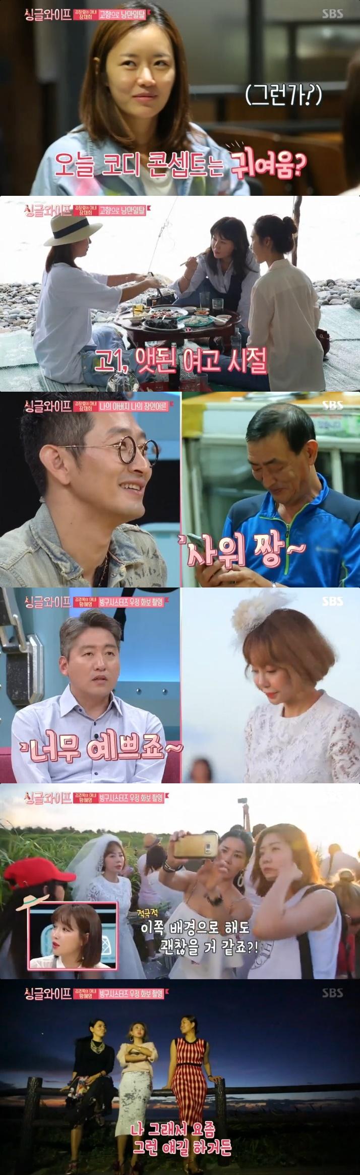 [종합] '싱글 와이프' 김창렬♥장채희, 父의 무한 사위사랑 '감동의 눈시울'