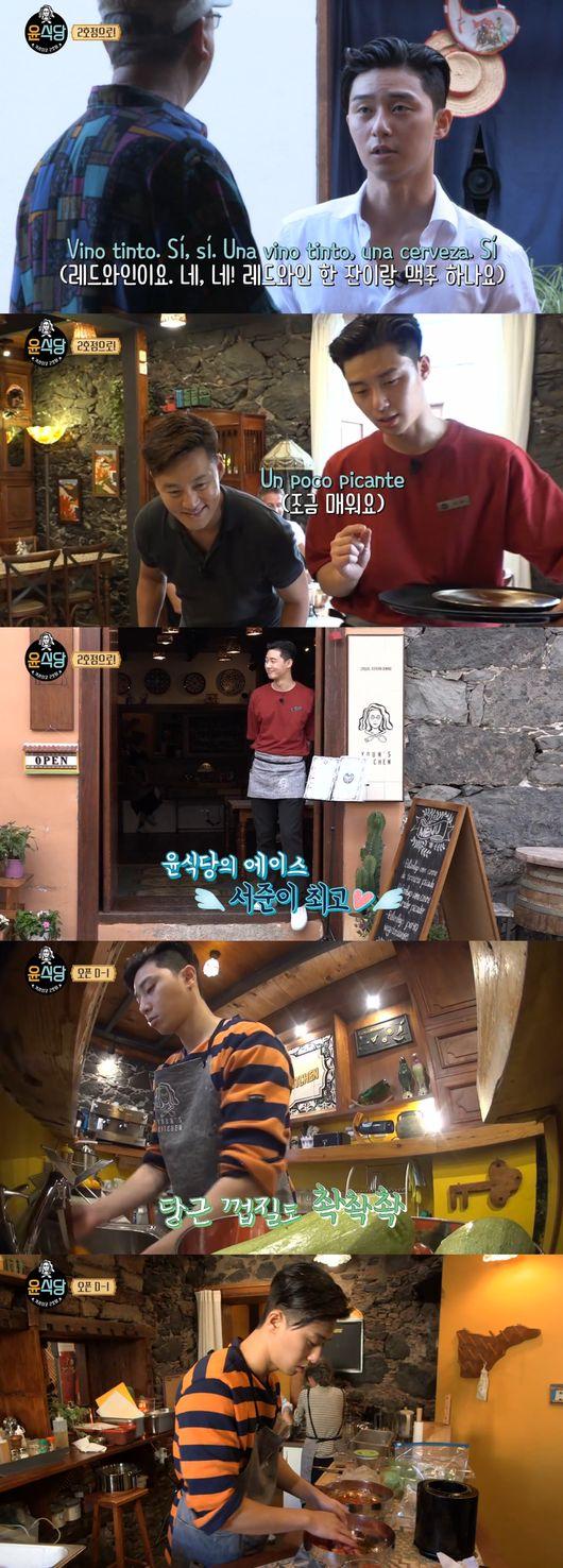 `윤식당2` 박서준, 스페인어+서빙+멋짐까지 만능 알바생...누리꾼 ¨승진 시켜주길¨