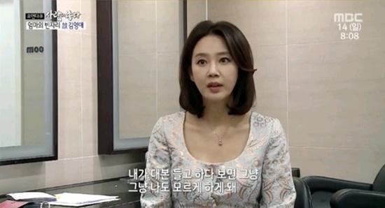 `사람이좋다` 오현경 ¨故 김영애, 진통제 맞고 촬영도 미안해하셨다¨