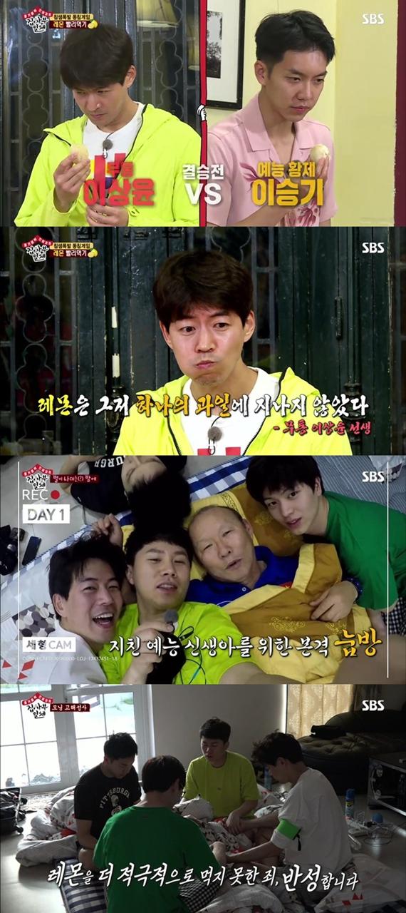 '집사부일체' 4인방의 비몽사몽 모닝 고해성사(feat. 디스)...'최고의 1분'