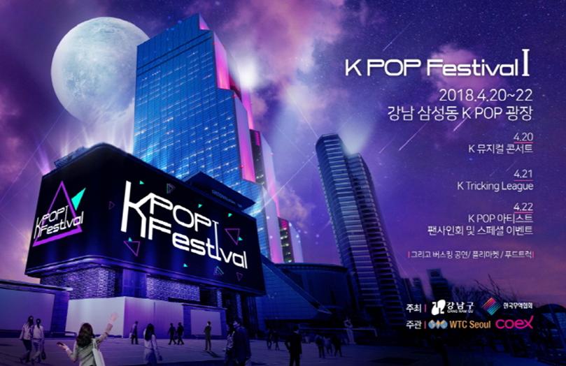 K-POP 광장 2022일 K-POP페스티벌 개최