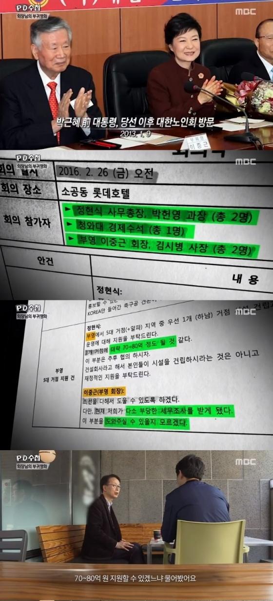 `PD수첩` 부영그룹 아파트 부실시공 집중조명... 배경은 최순실·박근혜?