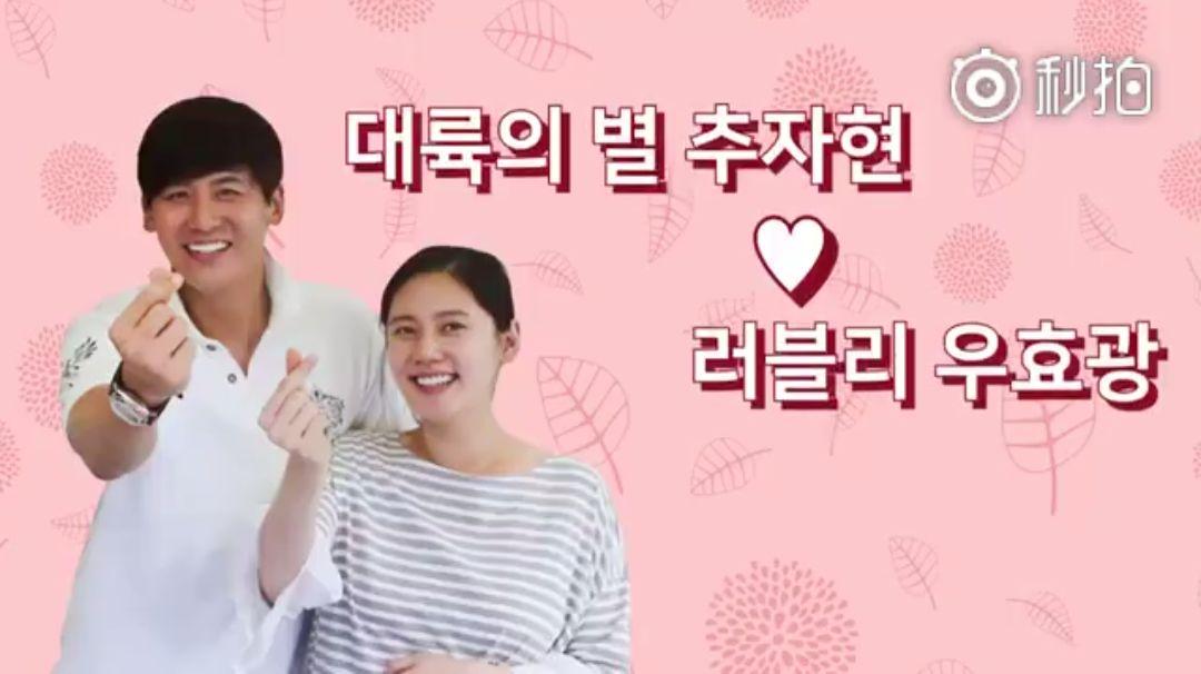 6월 출산 추자현, 만삭 근황 공개