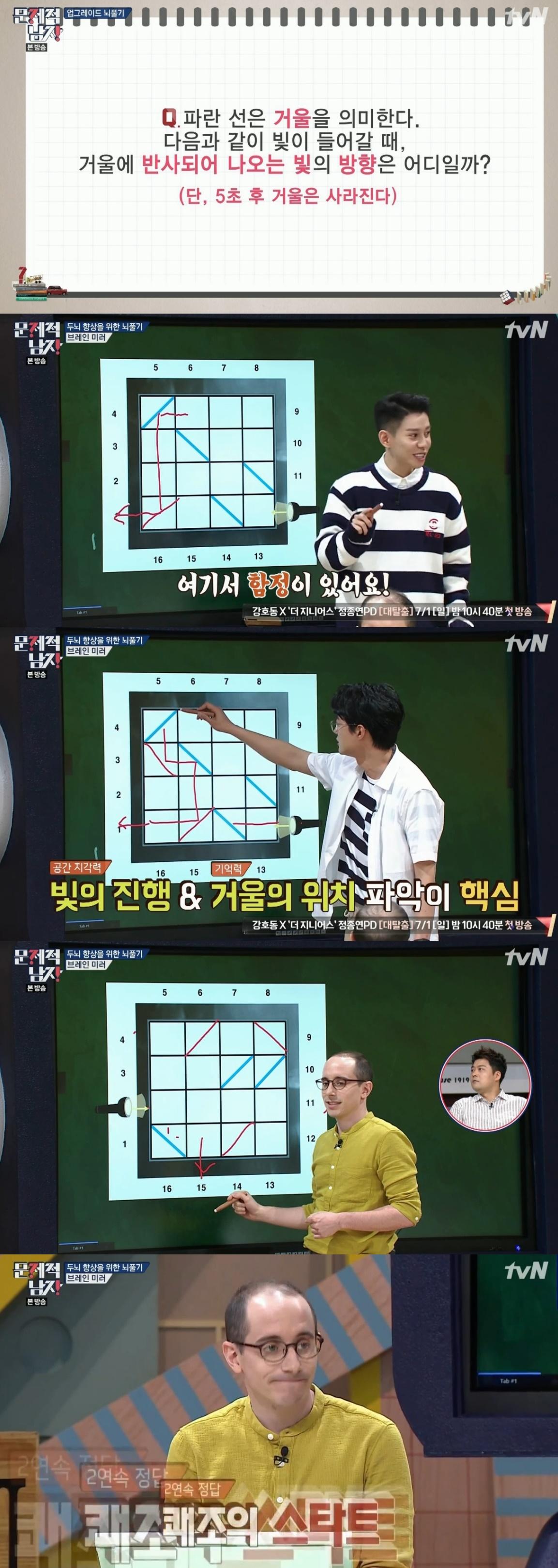 '문제적 남자' 타일러, 브레인 미러 2연속 정답 '공간지각 능력 탁월'