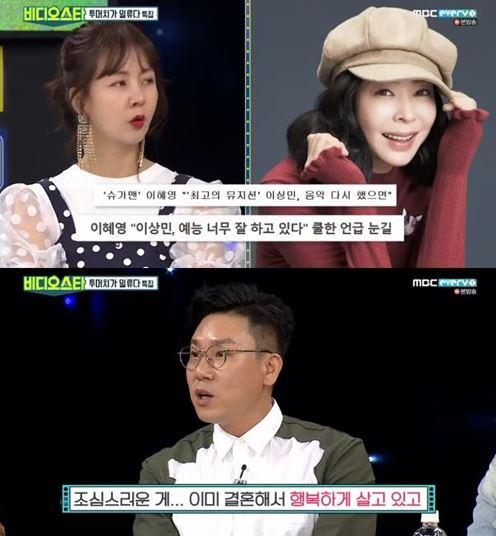 """`비스` 이상민, 前 아내 이혜영 언급에 당황 """"조심스럽다"""""""