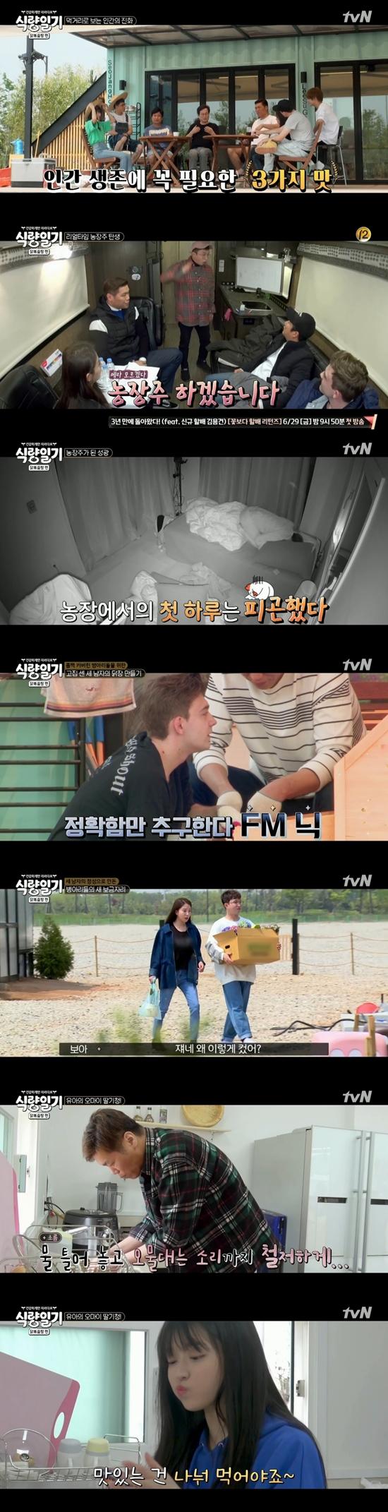 [종합]`식량일기' 박성광, 농장주 생활 첫날X부화 실패한 병아리에 '혼란'