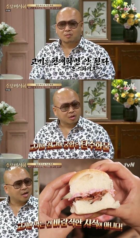 """`수요미식회` 돈스파이크 """"고기만 먹는 건 바람직한 시식 아냐"""""""