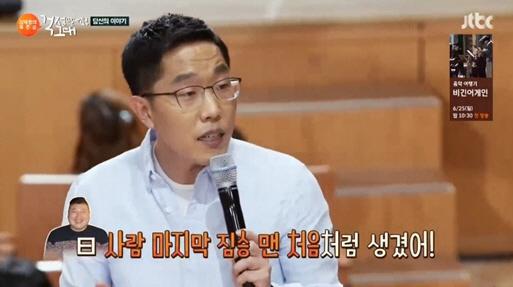 """'톡투유' 김제동 """"강호동이 내게 '사람 마지막 짐승 처음' 외모라고"""""""