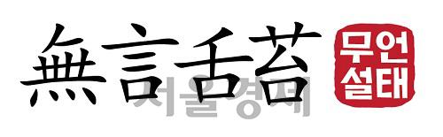 """[무언설태] 文대통령 탈핵선언··· """"전기료 부담은 누가 지나요"""""""