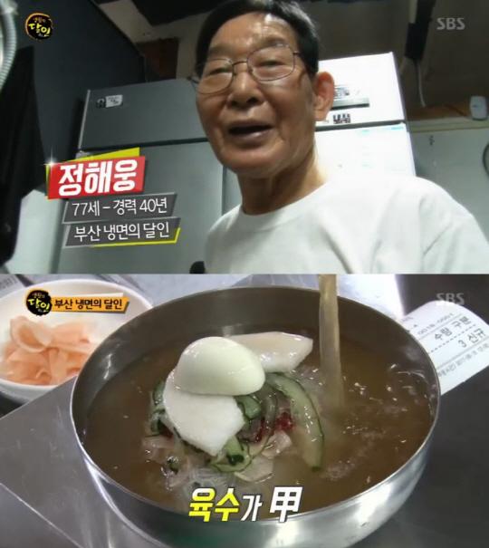 '생활의 달인' 부산 냉면의 달인, 비법은 '육수'?···'삼호냉면'