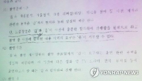 """이수성 감독, 곽현화 노출 계약서 공개 """"사전 동의 하에 촬영했다"""""""