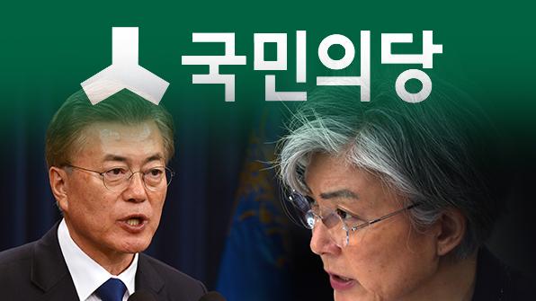 국민의당, ¨문재인 정부, 이렇다 할 대북해법 제시 못해¨ 안보의식 비판