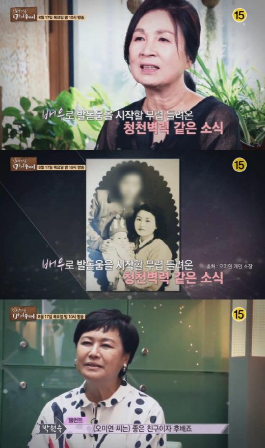'인생다큐 마이웨이' 오미연, 평생 바람핀 父·임신 중 교통사고까지