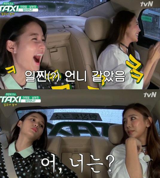 """'택시' 남보라 """"이태임 첫인상? 일진 언니 같아서 무서웠다"""""""