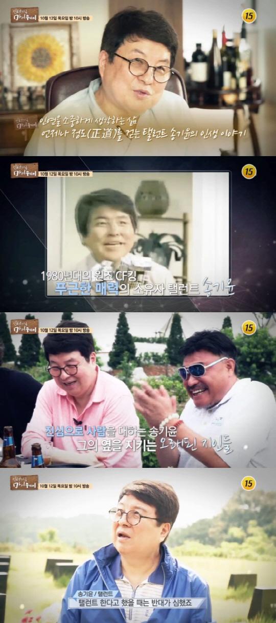 """'마이웨이' 송기윤 """"80년대 전성기 시절, 1년에 광고 9편 찍어"""""""