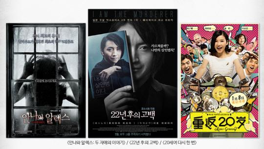 한국 영화 리메이크 화제작3...'22년 후의 고백'부터 '장화, 홍련''수상한 그녀'까지