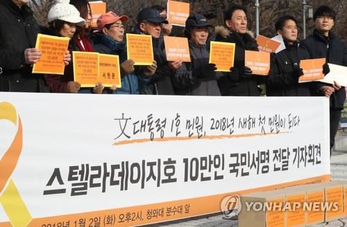 """스텔라데이지호 가족, 청와대에 '새해 1호 민원' 접수···""""진상규명"""""""