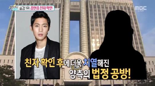 김현중前여친일부유죄로500만원벌금형'명예훼손'은무죄
