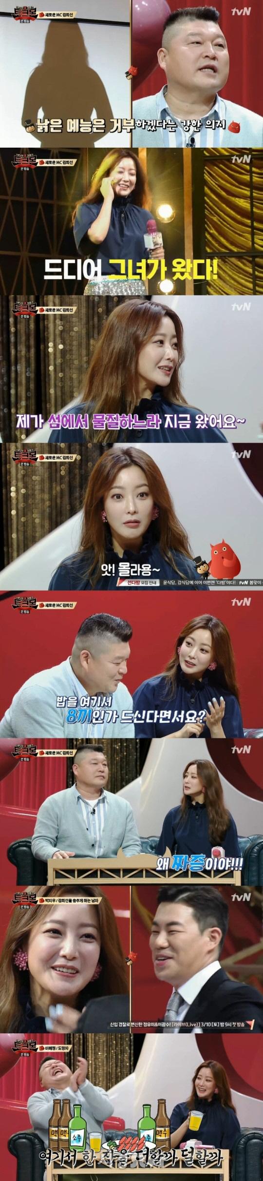 """'토크몬' 김희선, 정용화 대신 새 MC 합류 """"물질하다 지금 왔다"""""""