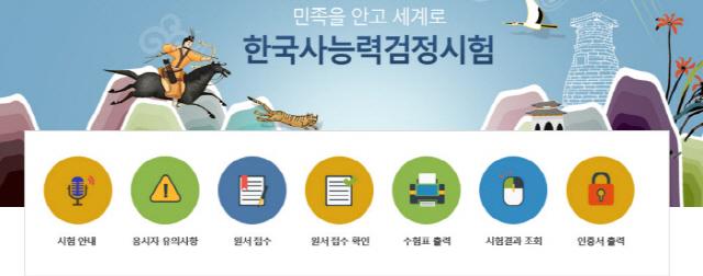 """'한국사능력검정시험' 오늘 합격자 발표! """"별도 성적 통지서, 인증서 발급 없이"""" 홈페이지 확인"""
