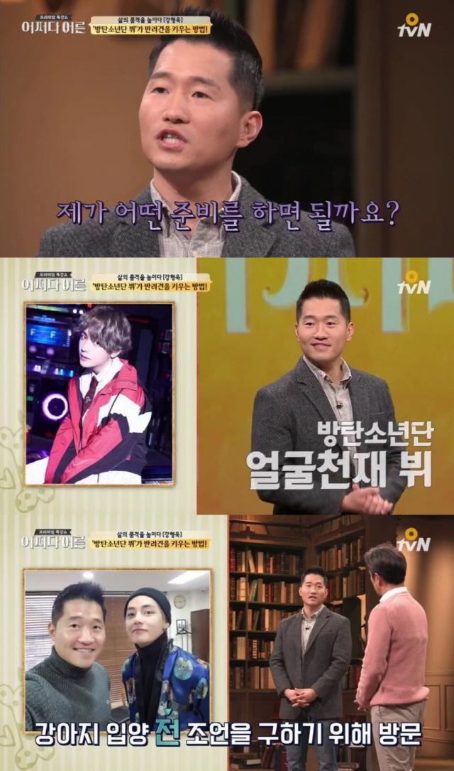 """'어쩌다 어른' 강형욱 """"방탄소년단 뷔, 진짜 반려인의 모습 너무 멋져"""""""